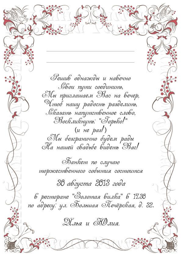 Поздравления, как заполнить открытку на свадьбу