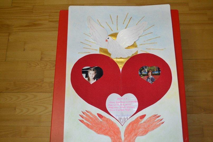 Любые, сердце матери открытка своими руками для детей