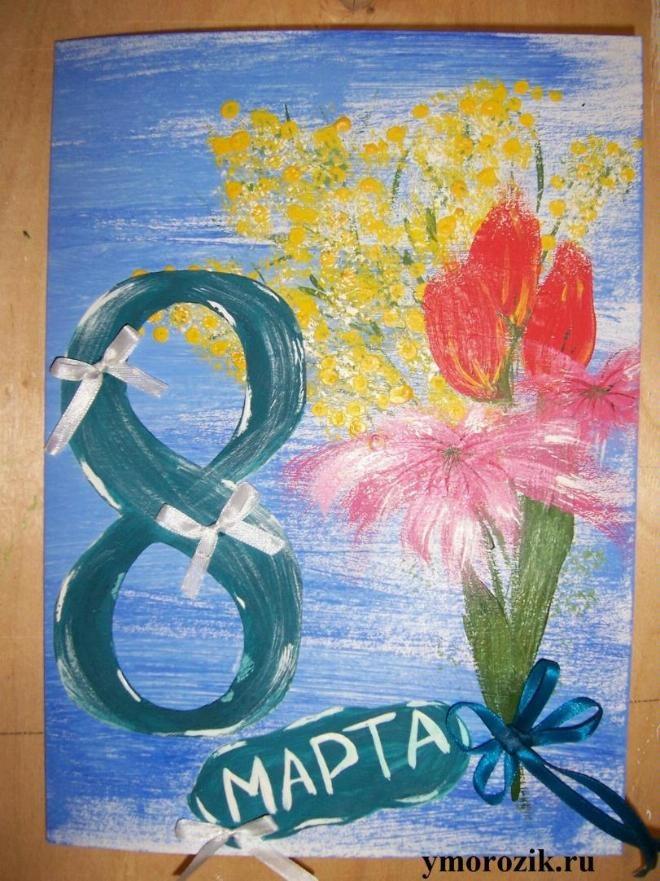 Рисунки открытки на 8 марта своими руками, моя единственная неповторимая