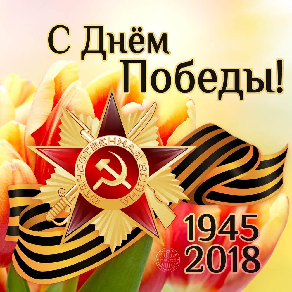 Фото открыток с днем победы