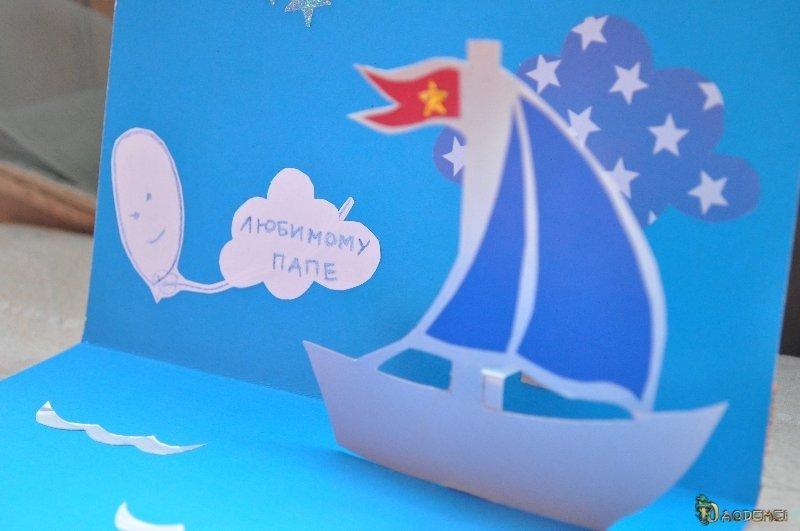 Открытка с корабликом с днем рождения своими руками, поцеловать