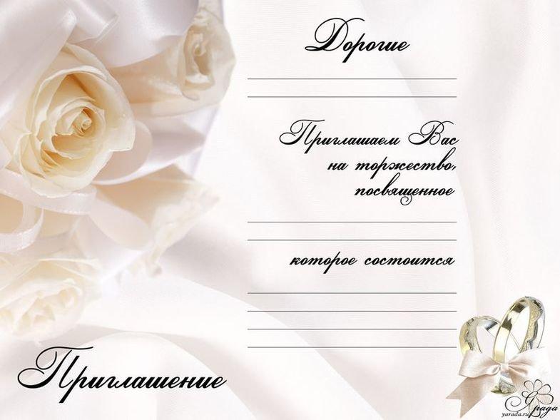 электронные трафареты приглашения на свадьбу территории фряновского