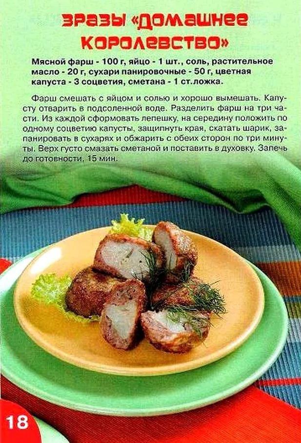 Диетические вторые блюда рецепты