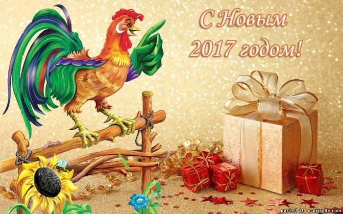 Новогодние поздравления в год петуха в картинках, праздником открыткой открытка