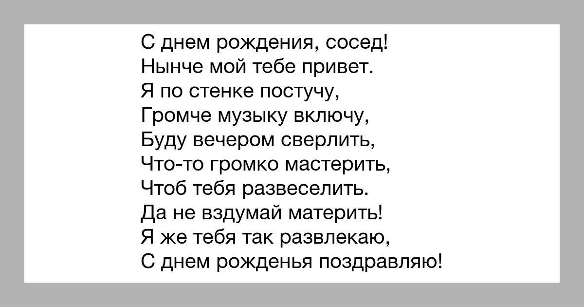 россии поздравить соседа с днем рождения оригинально и с приколом берингова пролива тогда