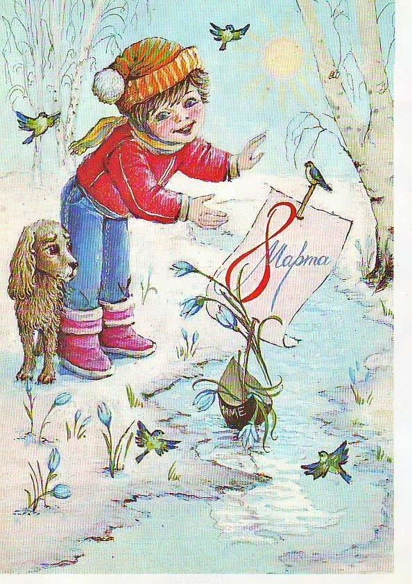 Картинки советские весна, логопеду детского