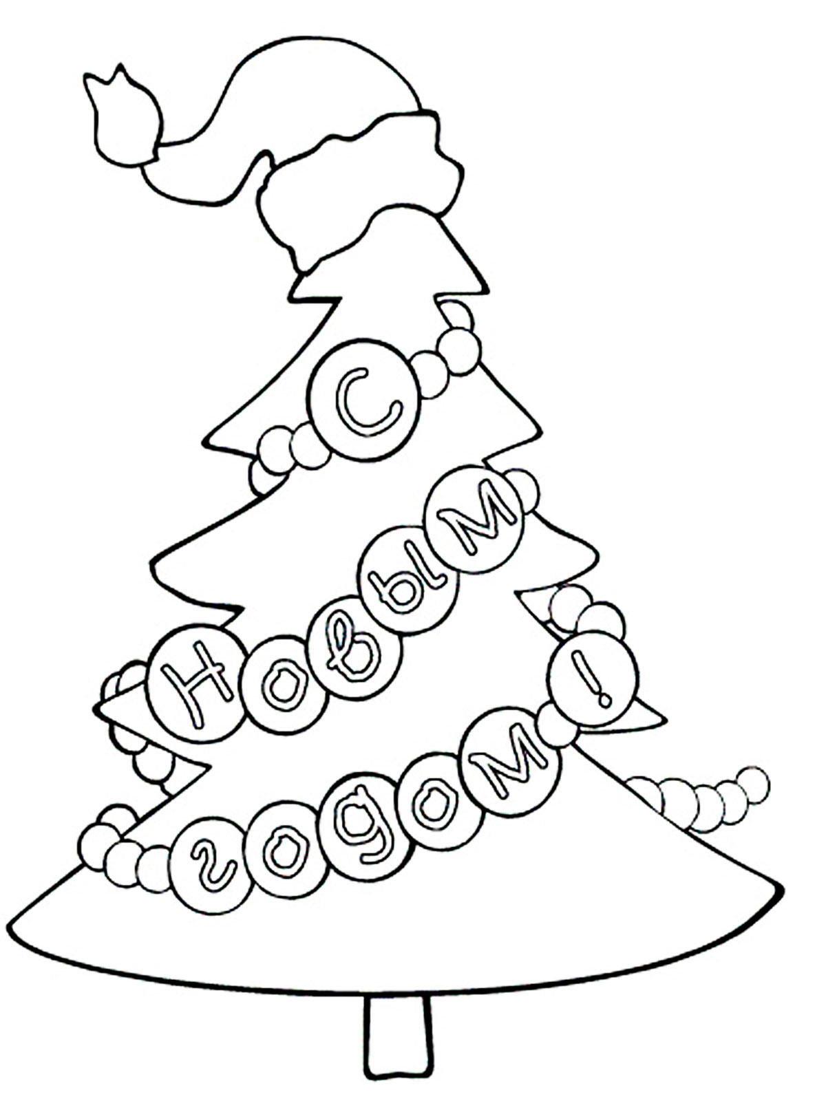 всех новогодняя елочка раскраска рецепт упрощённом