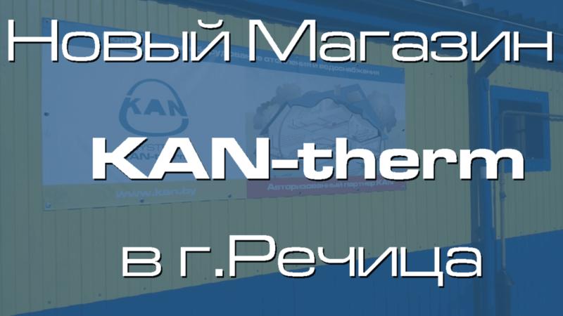 Купить Kan-therm в Гомеле и Речице не составит труда. Просто оставьте заявку на нашем сайте и получите точную цену кан терм в реальном времени. Подробнее...