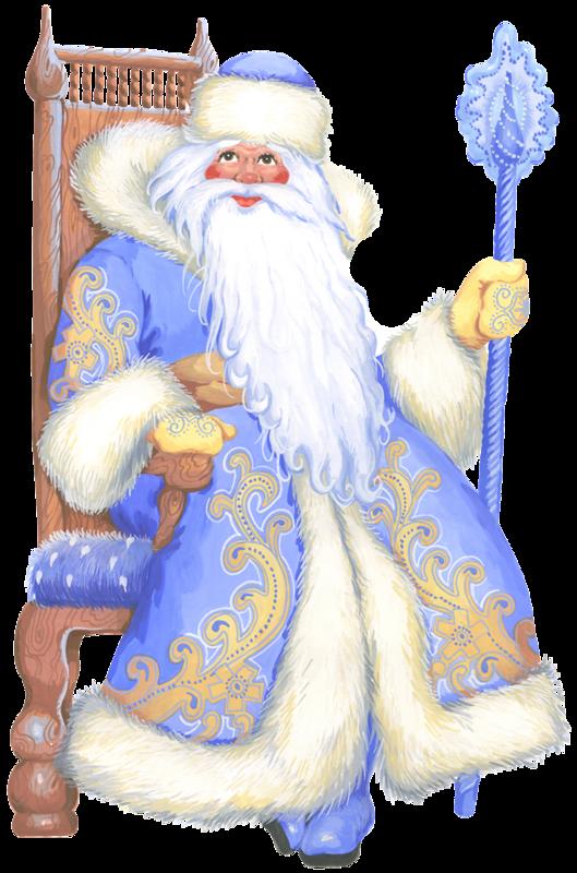 Отправить, картинки дед мороз в синей шубе для детей