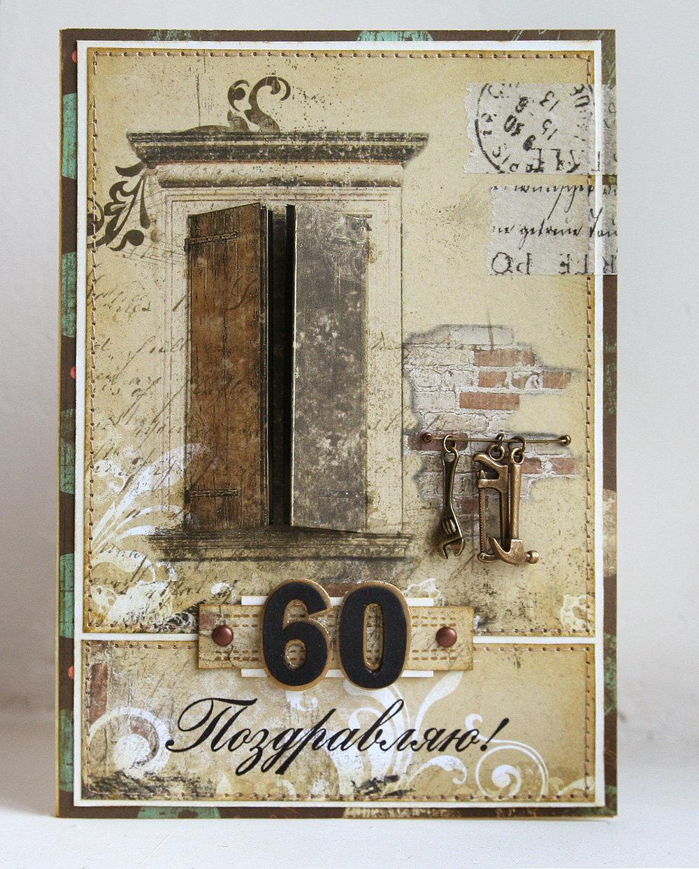 Красавица, открытка с днем рождения мужчине 60 лет юбилей скрапбукинг