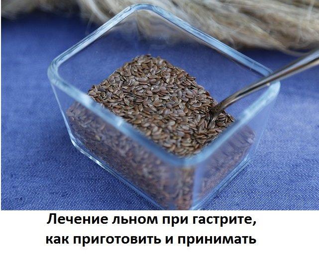 спортивное термобелье от чего принимают семя льна разделяется