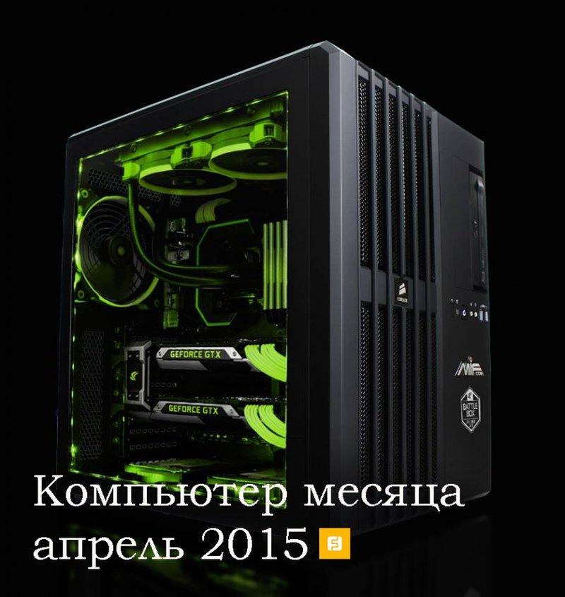 Компьютер месяца — апрель 2015