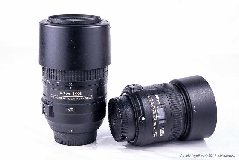 Nikon 40mm f/2.8 + 55-300mm