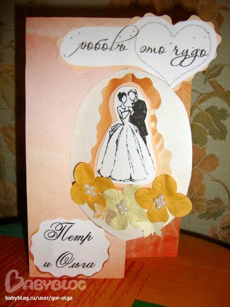 были открытки скрапбукинг на свадьбу для жениха и невесты экране она