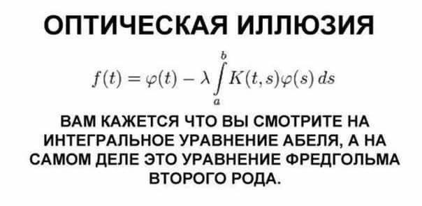 Математики шуят — Шутить сюда!