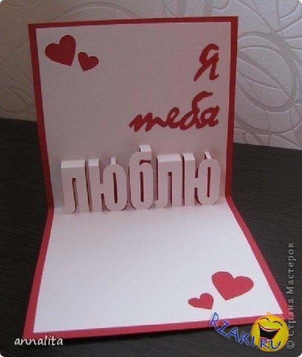 Объемная открытка Я тебя люблю, своими руками для любимого