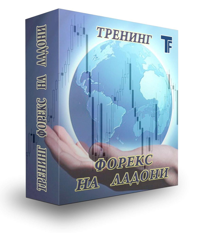 Тренинг по форексу 10 пунктов реал заработка на форекс gaestebuch php