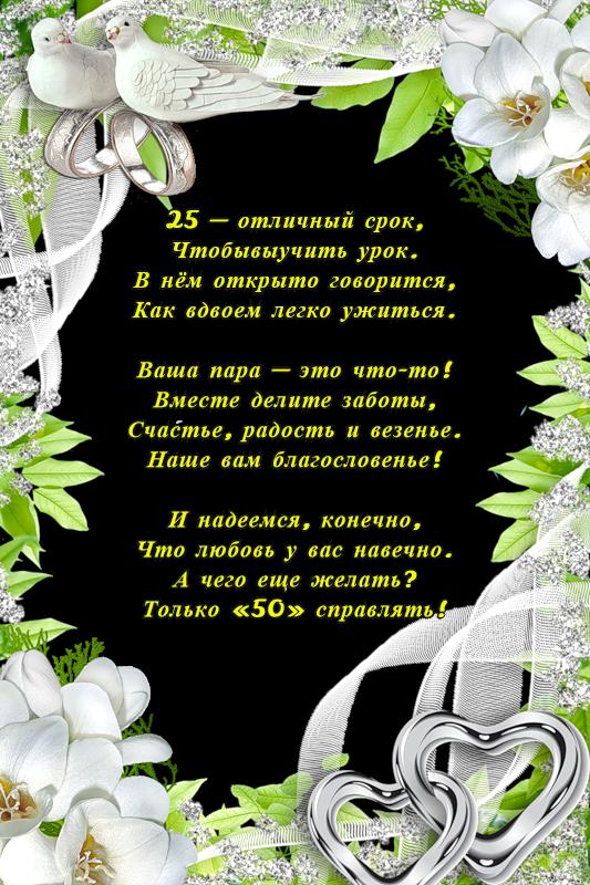 Поздравление на серебрян юбилей свадьбы 62