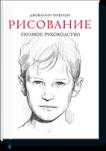 Книгу Рисование. Полное руководство можно купить в бумажном формате — 732 ք. Энциклопедия художника