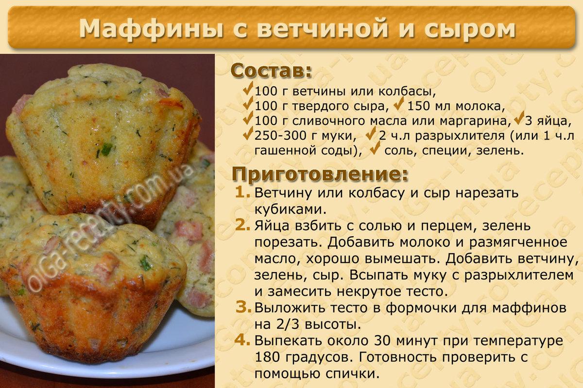 Открытки день, рецепт приготовления на открытке
