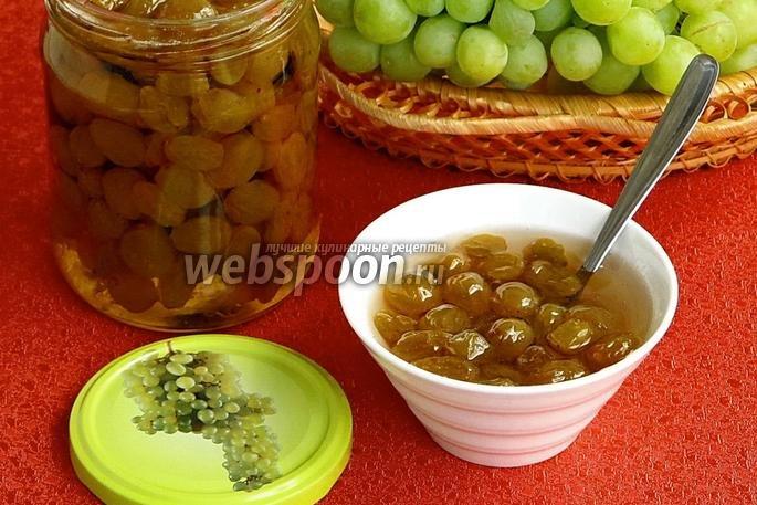 Варенье из винограда пошаговый рецепт с картинками