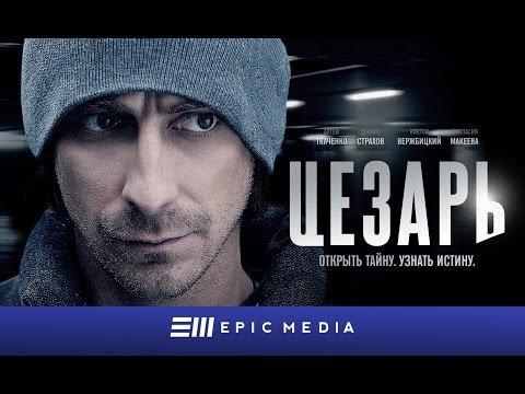 Цезарь (2015) HD - Сериалы онлайн