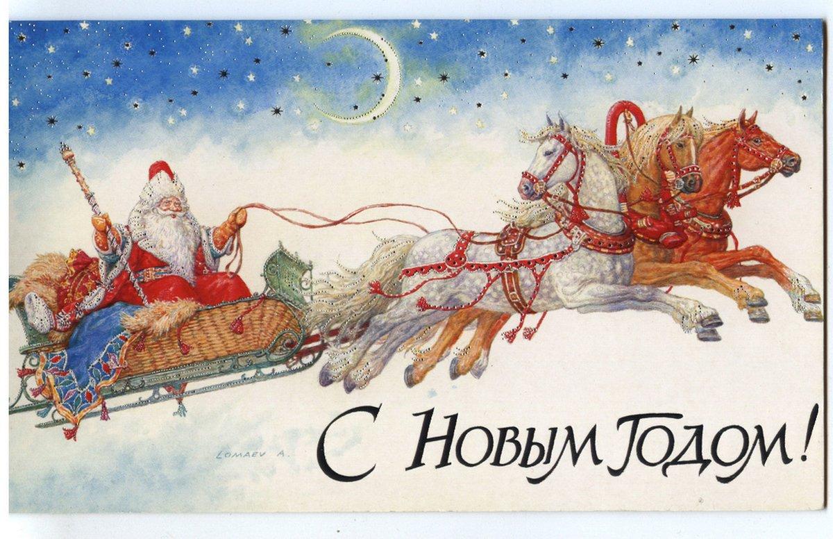 Открытки новогодние русские, мужу