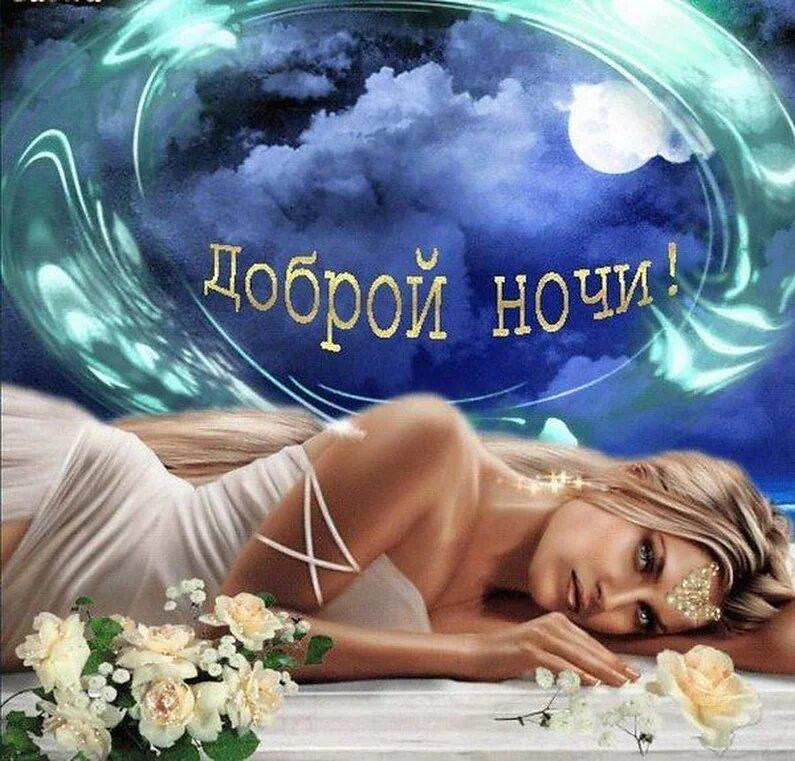 Музыкальные открытки для мужчины спокойной ночи
