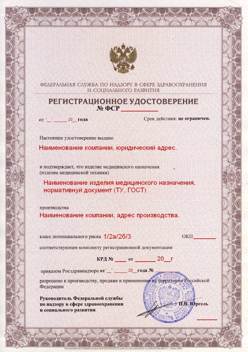 Оформление регистрационного удостоверения Минздрава - http://www.nwcert.ru/health-ministry/reg-udostoverenie/  #регистрационное #удостоверение #Минздрав #оформление