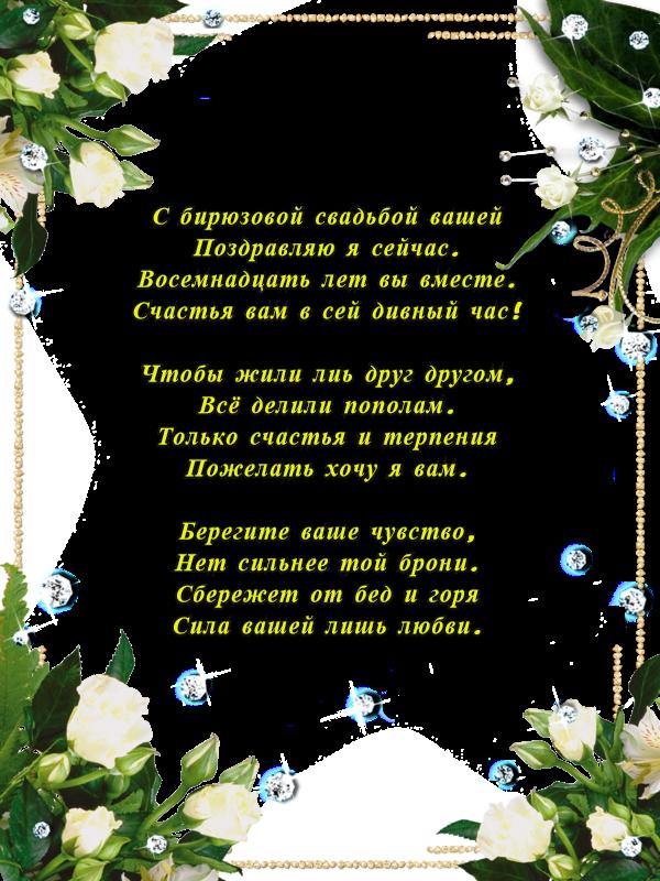 вот поздравления с бирюзовой свадьбой в стихах ней находится стена