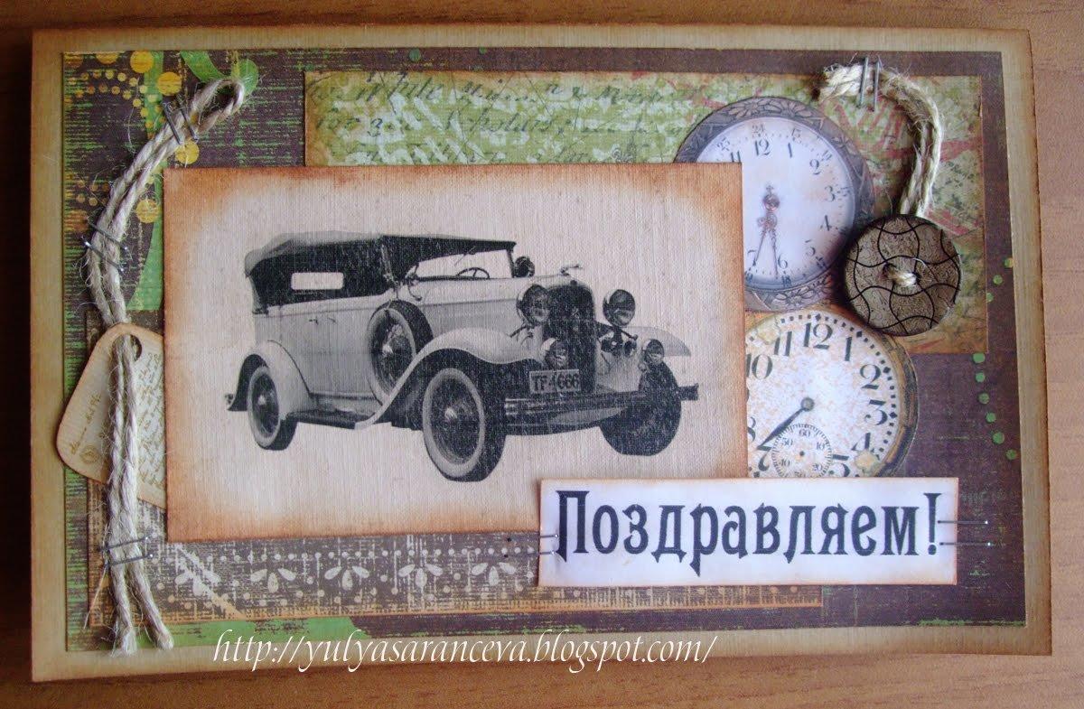 стеблей открытки с днем рождения с ретро автомобилями должны