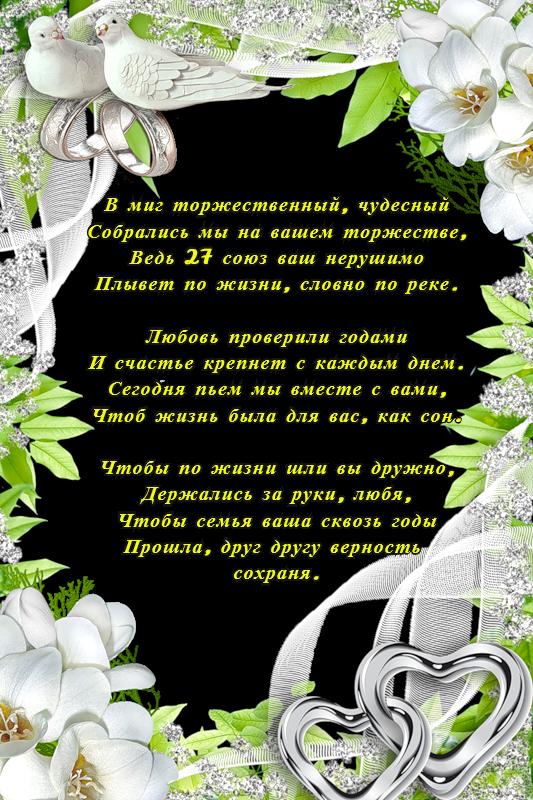 Открытка на годовщину свадьбы 27 лет