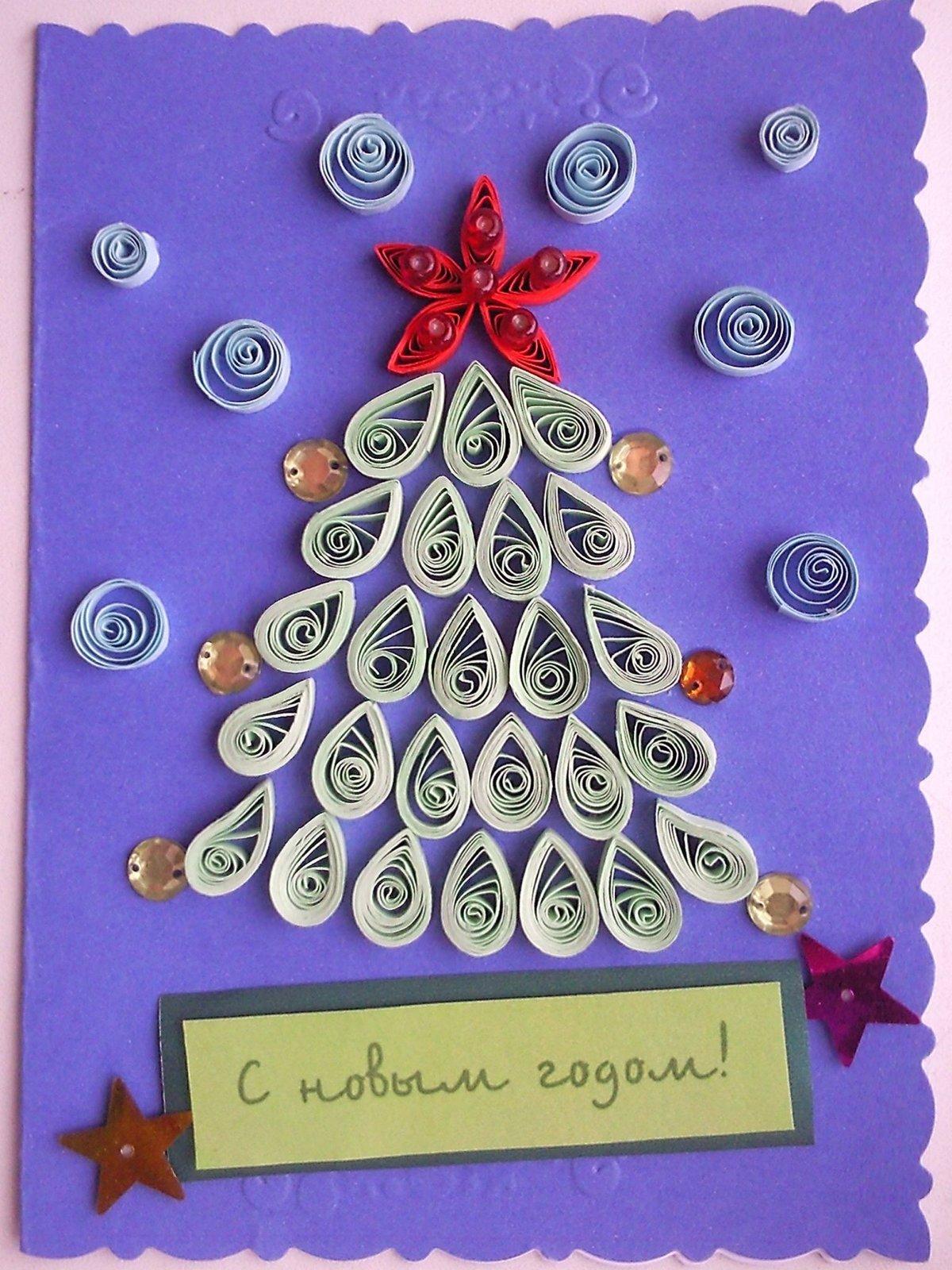 Днем дошкольного, квиллинг елки открытки