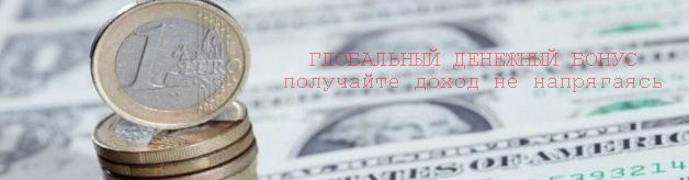 Глобальный денежный бонус Из-за форс-мажорных обстоятельств иногда даже добропорядочные граждане могут не выплатить долг вовремя и подмочить свою репутацию.  В настоящее время помощь в получении кредита с плохой кредитной историей предоставляется разными способами. Поэтому не стоит спешить занимать деньги на невыгодных для себя условиях. Лучше как следует изучить предложения на рынке услуг и остановиться на оптимальном варианте.