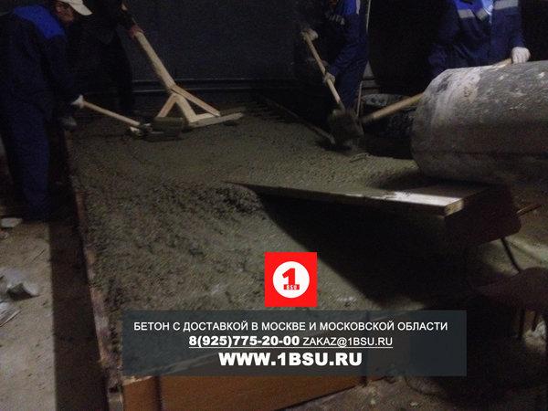 подача бетона М350 в подвальное помещение