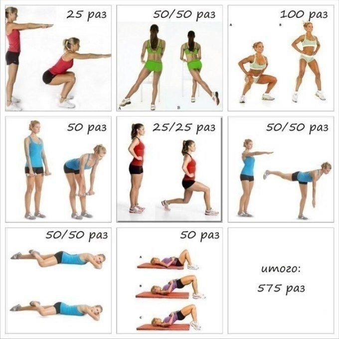 Упражнение для похудения в домашних условиях