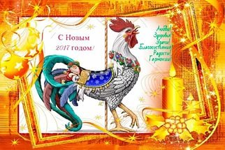 """Результаты поиска по запросу """"поздравления с новым годом и рождеством 2017"""" в Яндекс.Картинках"""