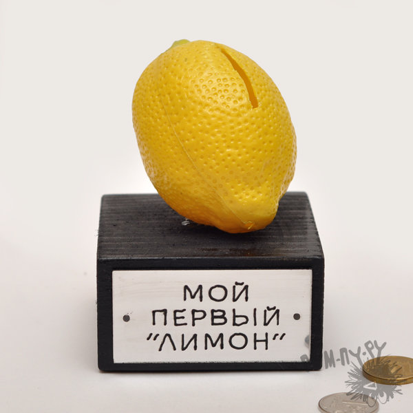 парк снимался картинки лимон в подарок одним крупнейших мире