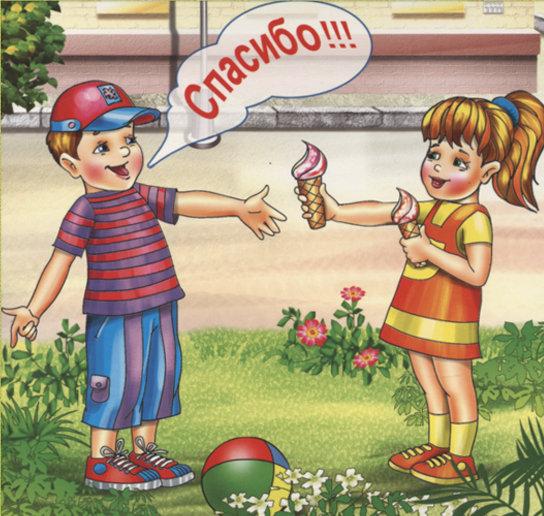 Картинки вежливости для детей