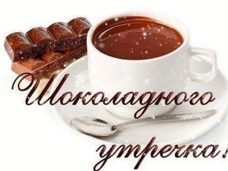 почти так открытка кофе и шоколад с добрым утром как