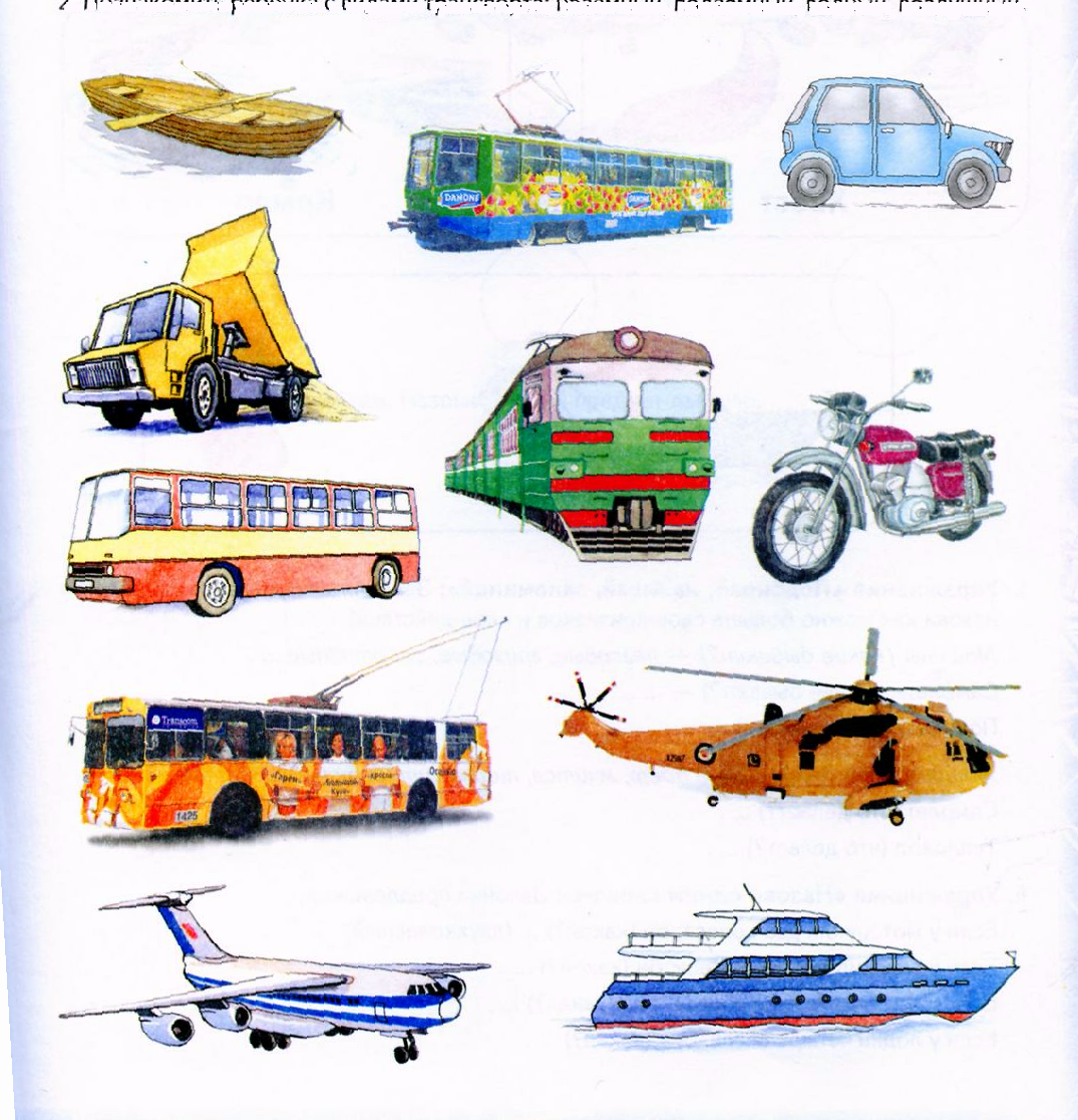 Транспорт картинки для детей дошкольного возраста