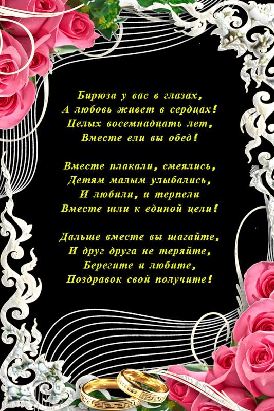 Куклы советские, с днем свадьбы 18 лет картинки