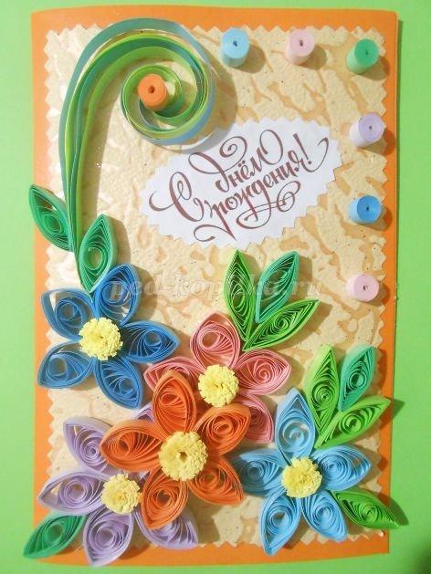 Квиллинг открытки с днем рождения бабушки, тете
