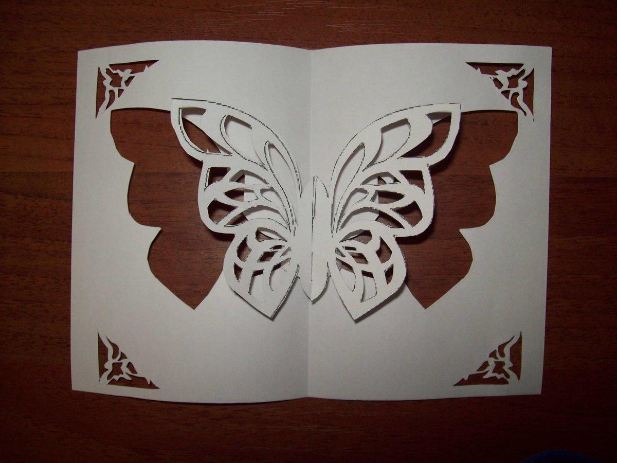 Открытка своими руками объемная бабочка
