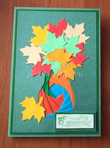 Открытка оригами на день учителя