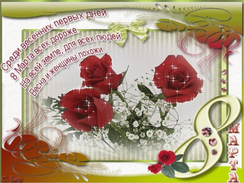 Блестящие открытки к 8 марту