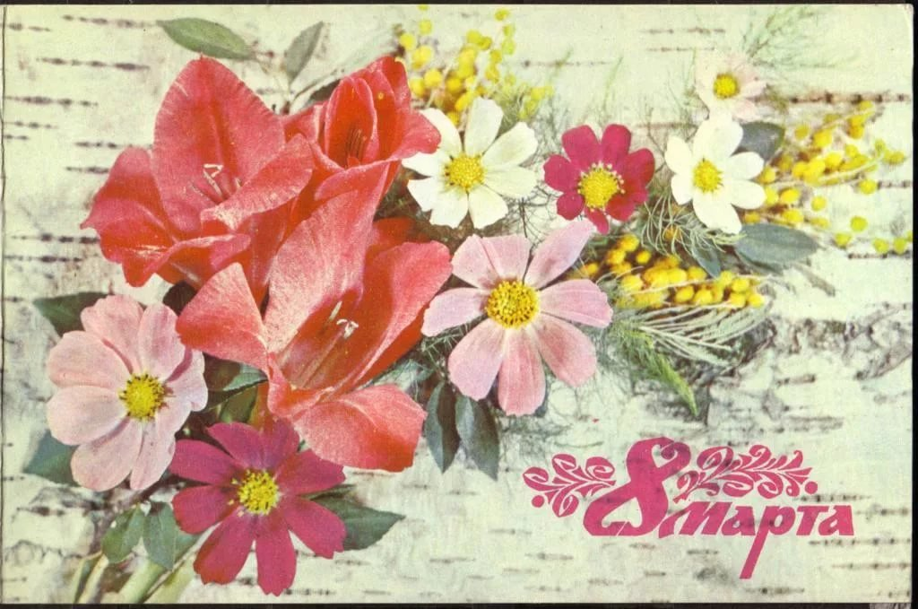 Двойные открытки на 8 марта, добрым