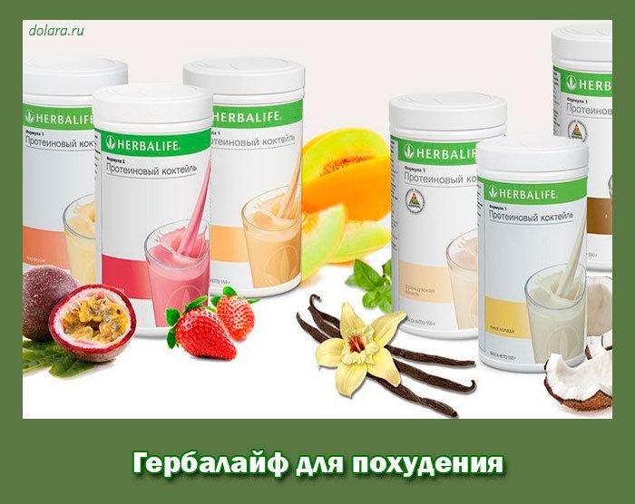 герболаевская диета меню