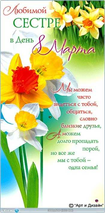 Поздравления сестренки 8 марта