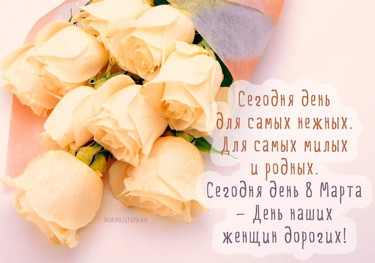 Открытки на 8 марта с поздравлением любимой женщине, именины поздравления